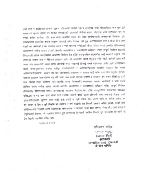 copy-of-press-release-feb-03-2007-mukti-morcha2.jpg